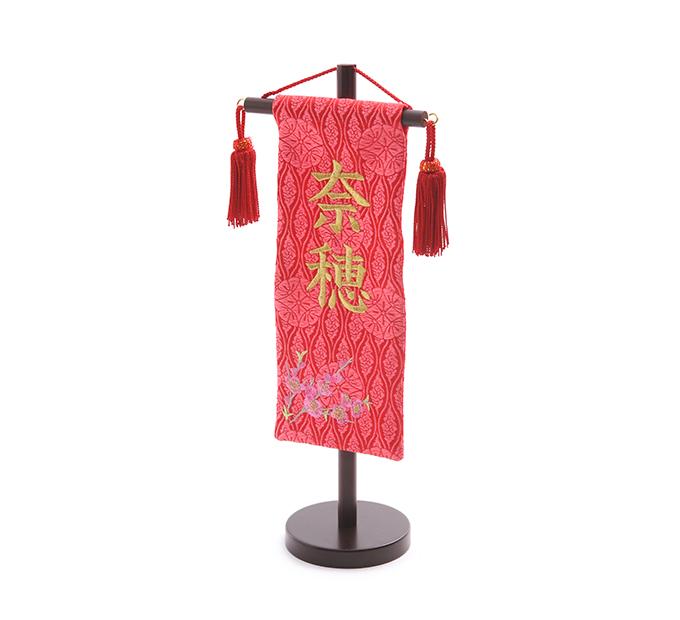 お名前旗-ミニ刺繍(紅)