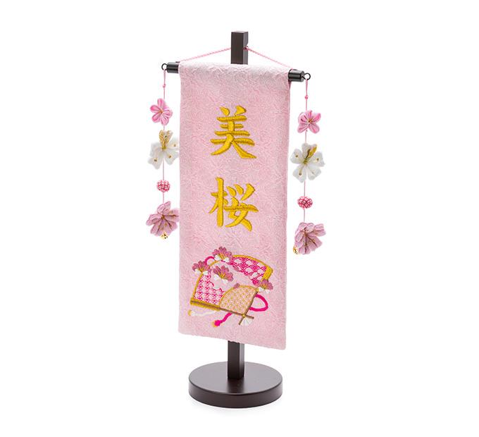 お名前旗-刺繍・扇に桜